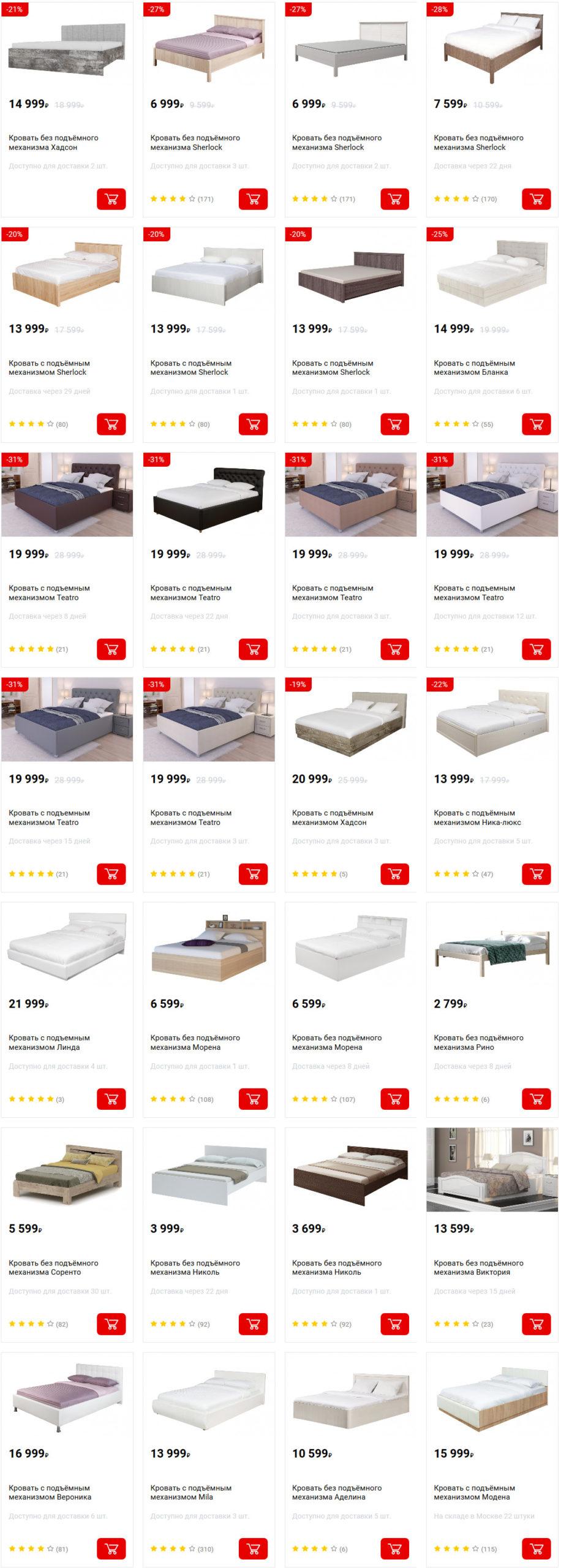 Двуспальные кровати в Хофф 1
