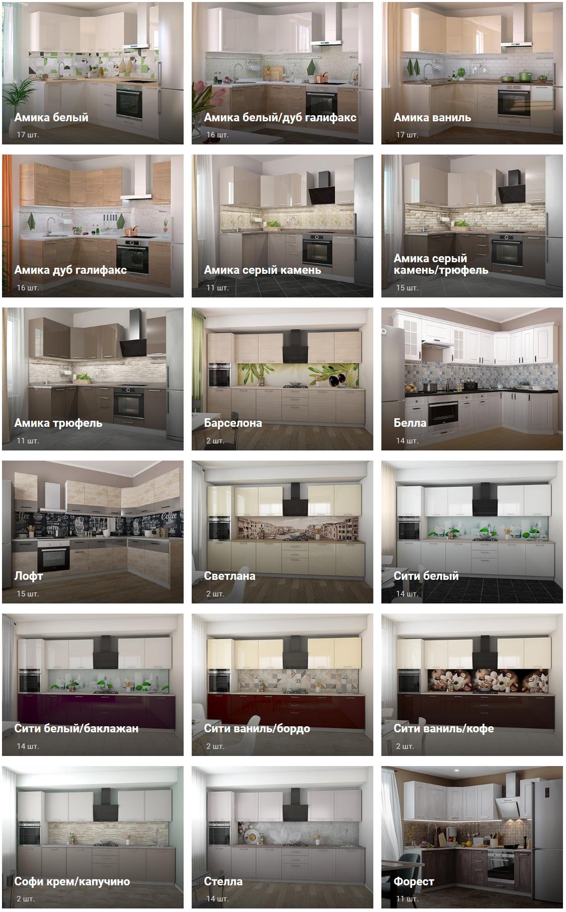 Готовые модульные кухни в Хофф 1