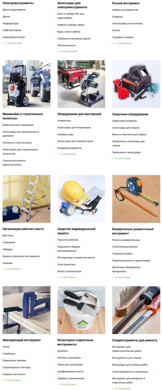 Инструменты в Леруа Мерлен