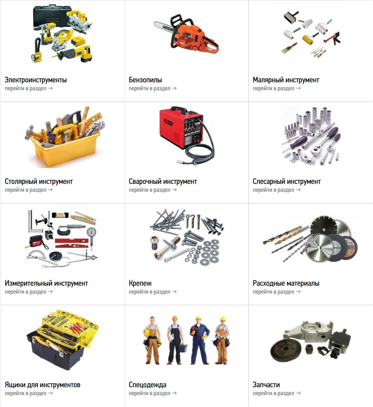 Инструменты в Мегастрой