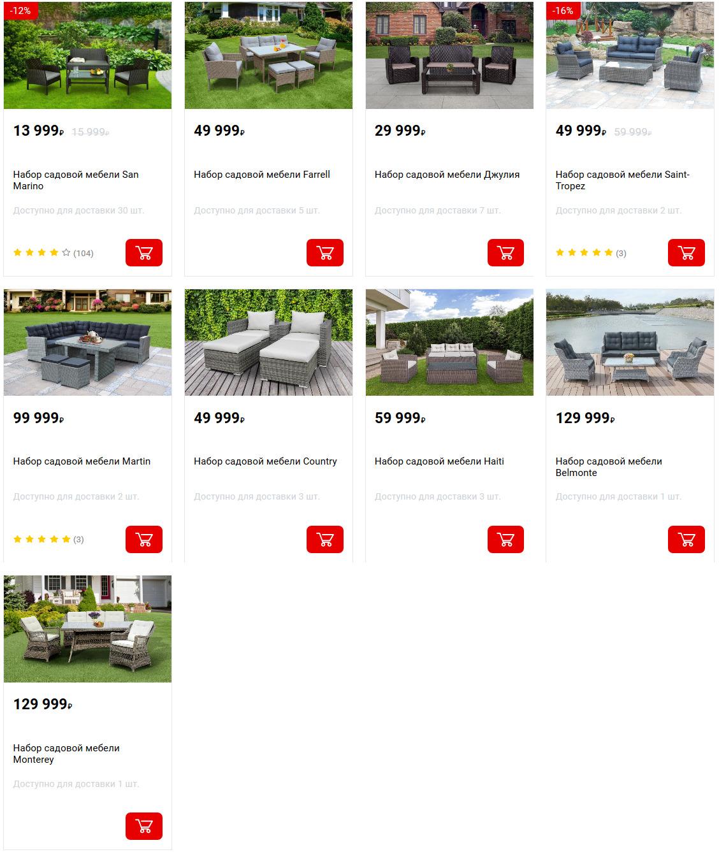 Комплекты садовой мебели в Хофф 1