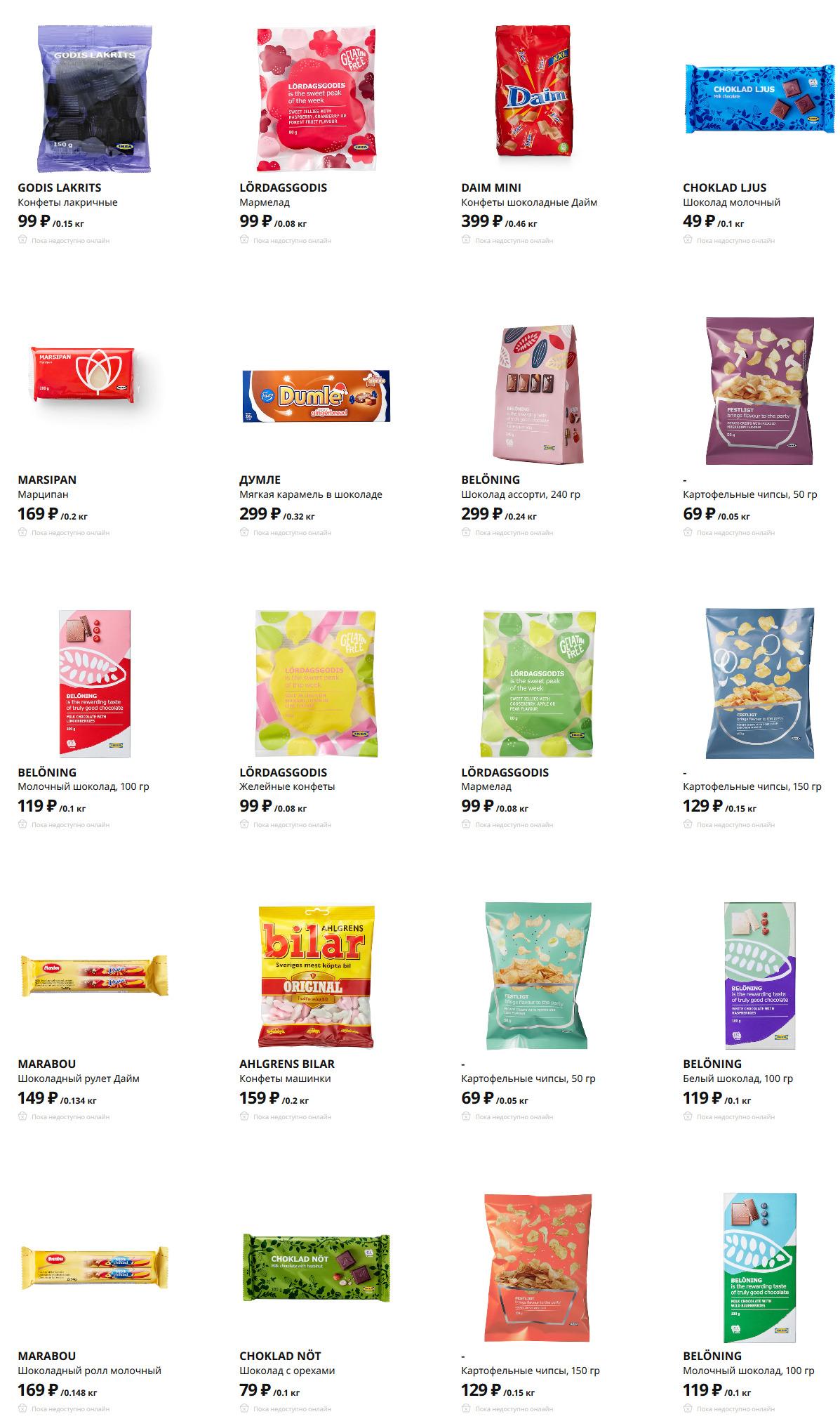 Конфеты, шоколад и чипсы Икеа