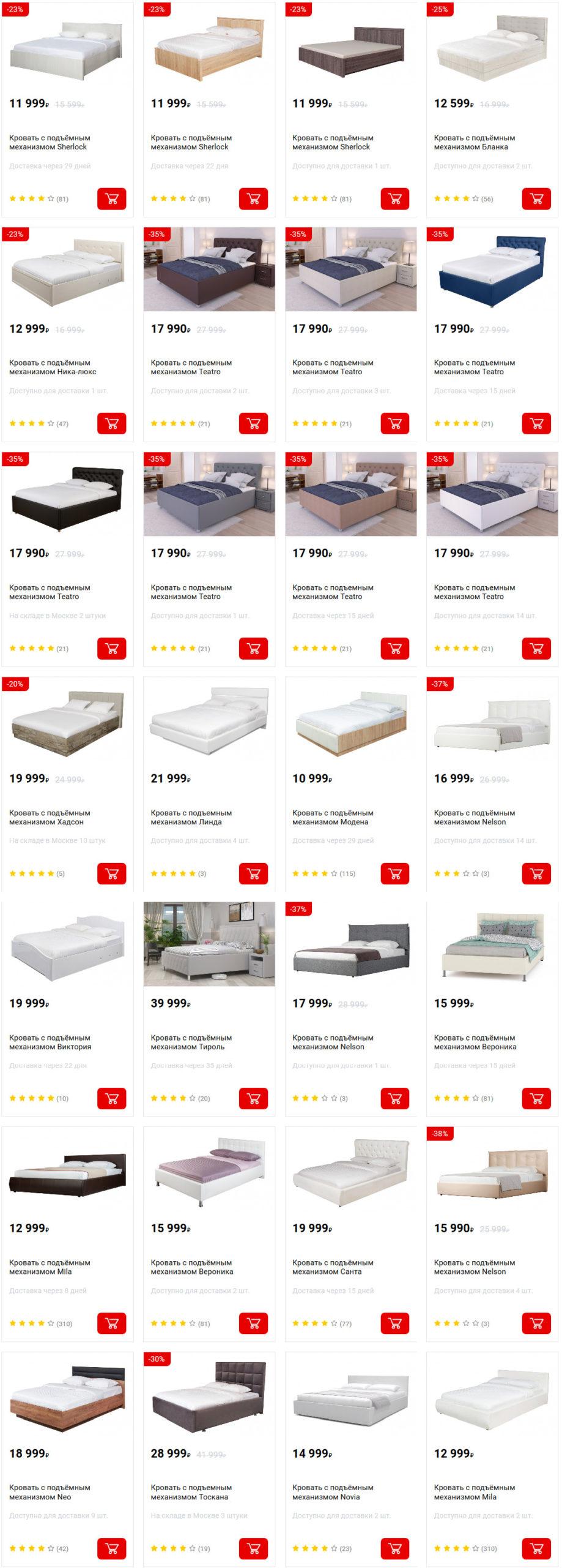 Кровати с подъемным механизмом в Хофф 1