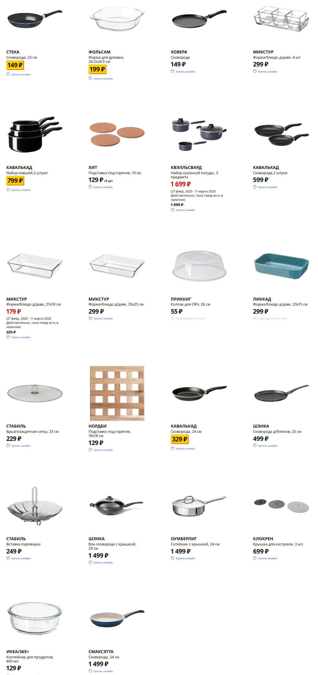 Кухонная посуда Икеа
