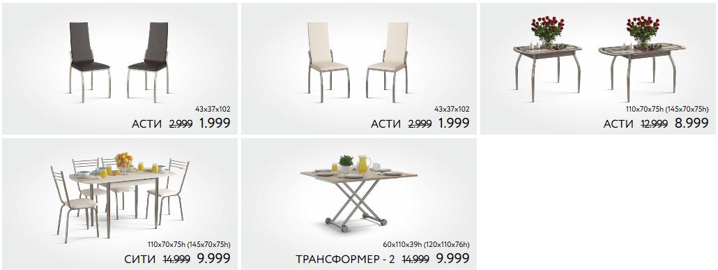 Обеденные столы и стулья в Много Мебели