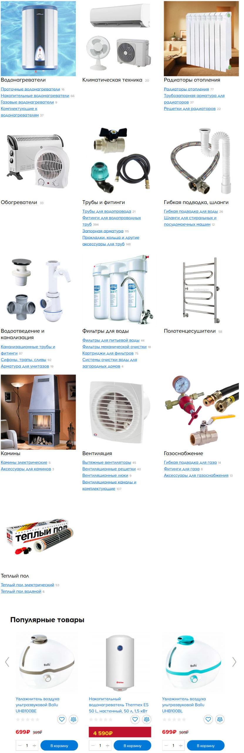 Отопление, охлаждение, водоснабжение и вентиляция в Касторама