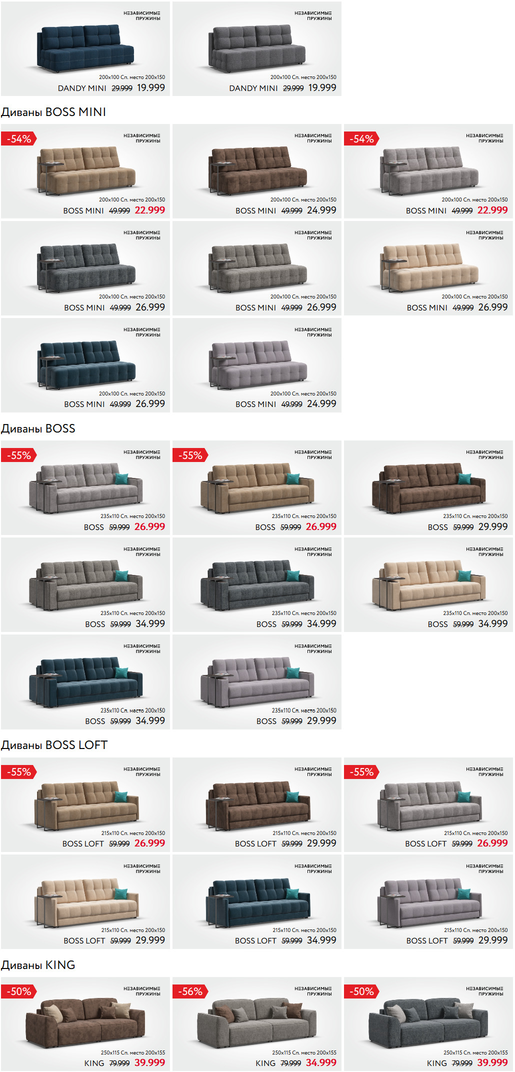 Прямые диваны в Много Мебели