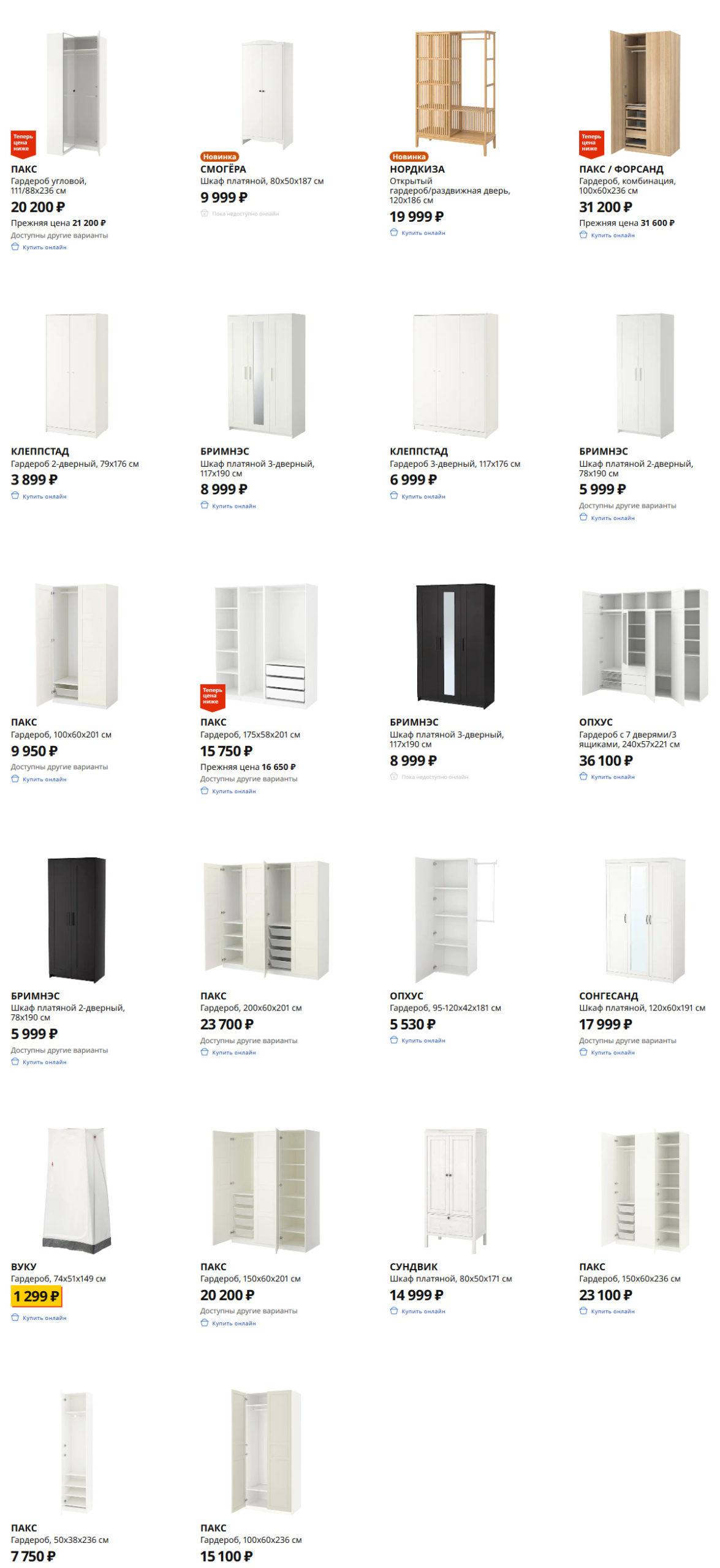 Шкафы-купе и шкафы для одежды Икеа