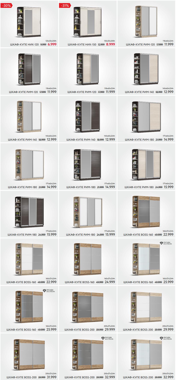 Шкафы-купе в Много Мебели