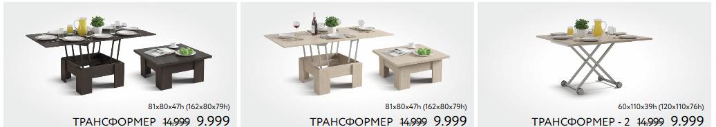 Столы-трансформеры в Много Мебели