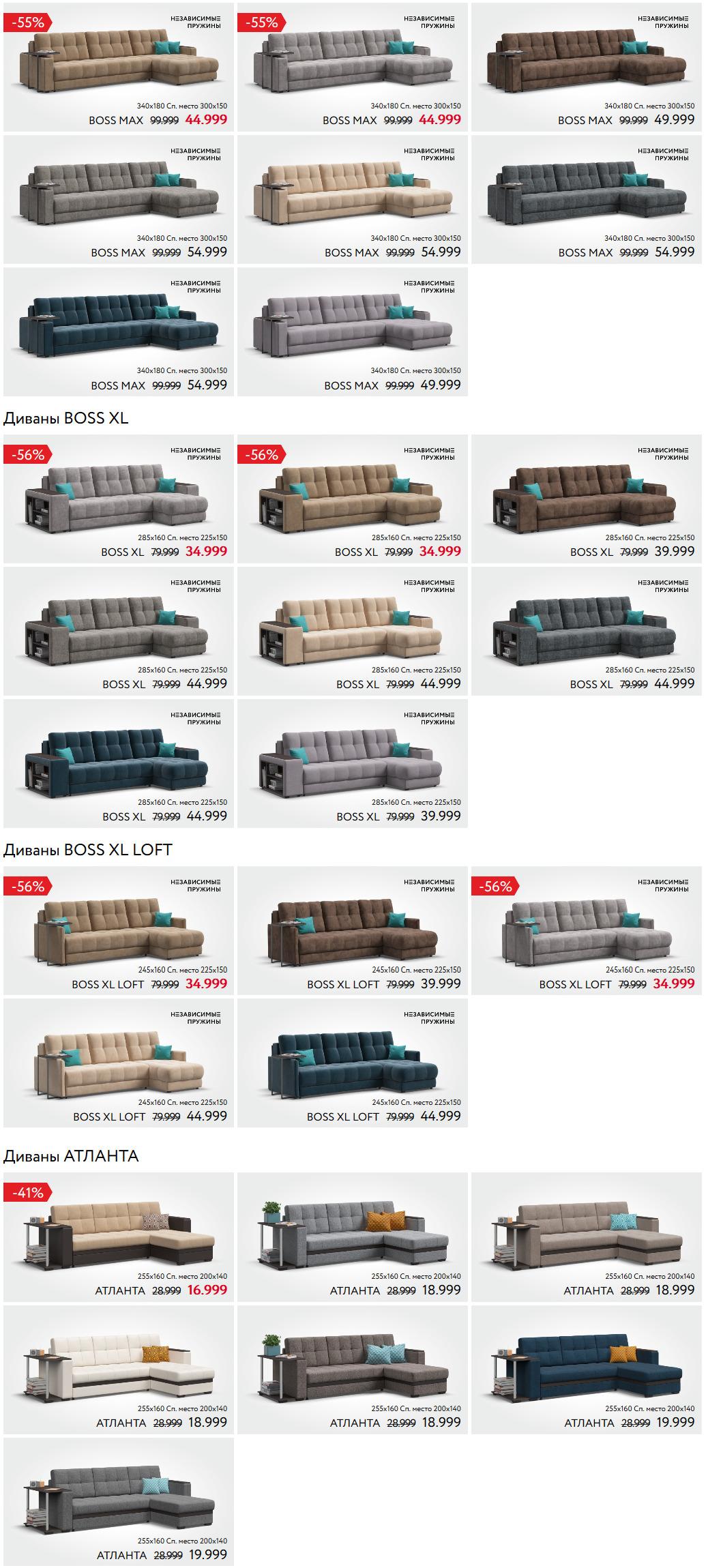 Угловые диваны в Много Мебели