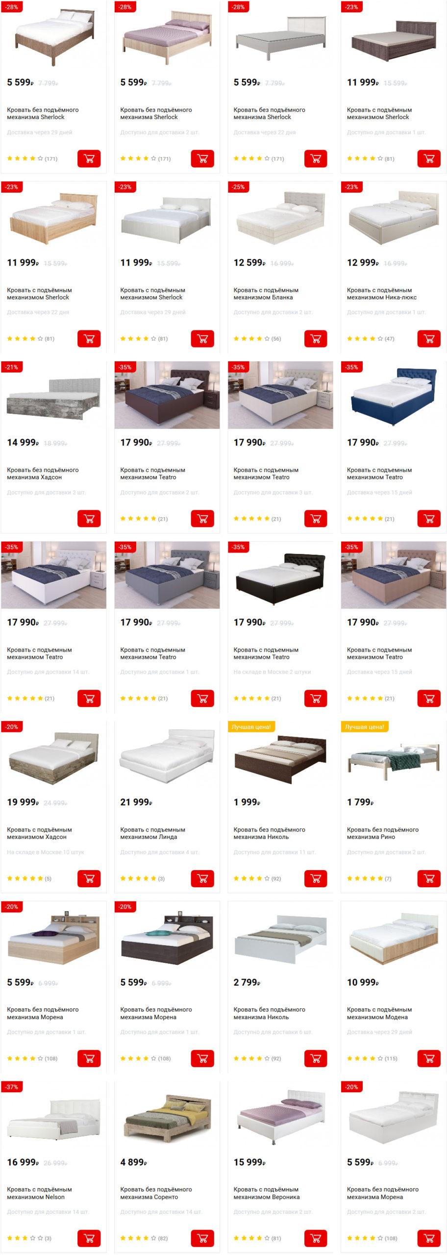 Все кровати в Хофф 1