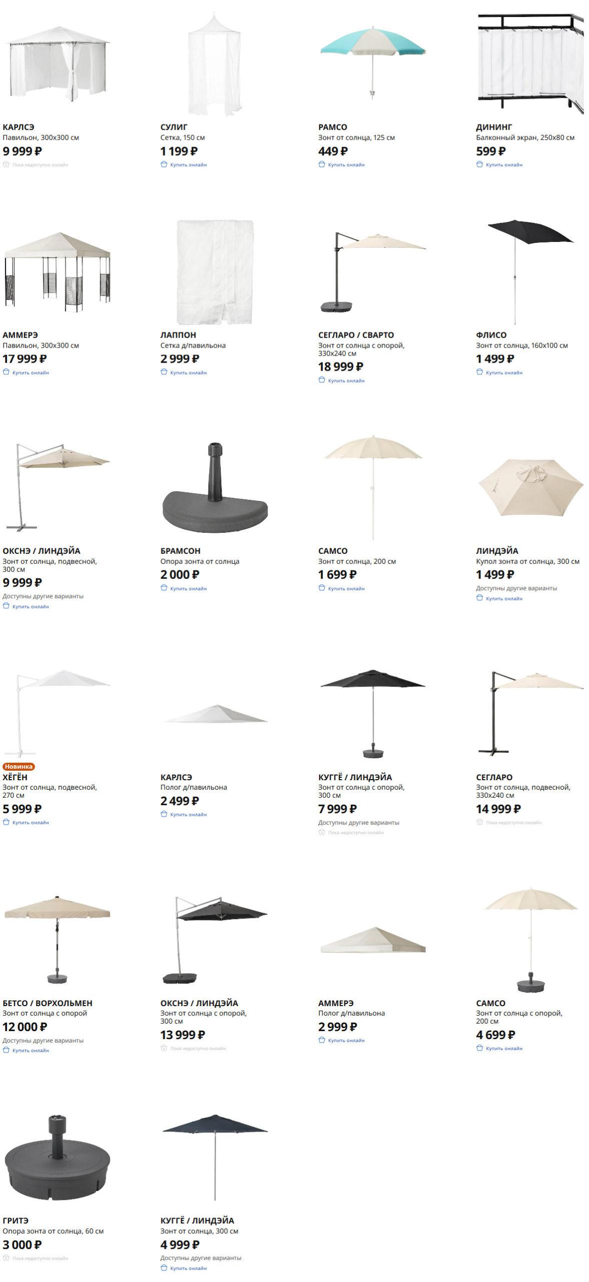 Зонты от солнца и павильоны Икеа